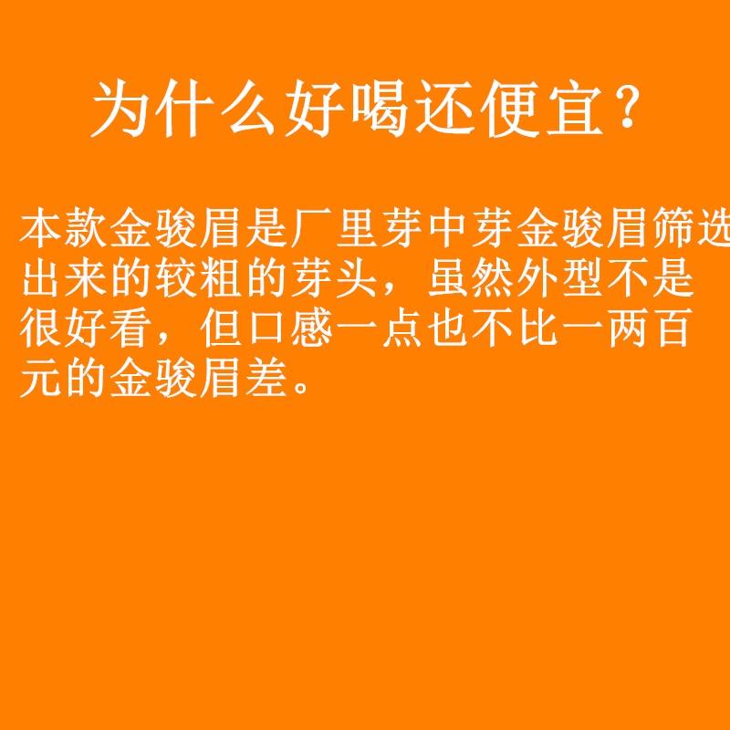 2021新茶 简装金骏眉 红茶250g 武夷山特级正宗金俊眉茶叶散装茶 No.2