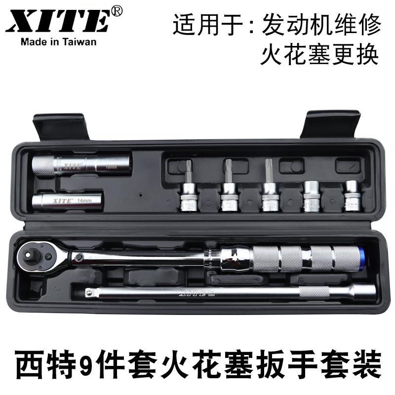 西特火花塞扭力扳手可调式预置高精度公斤扳手扭矩力矩汽修套装