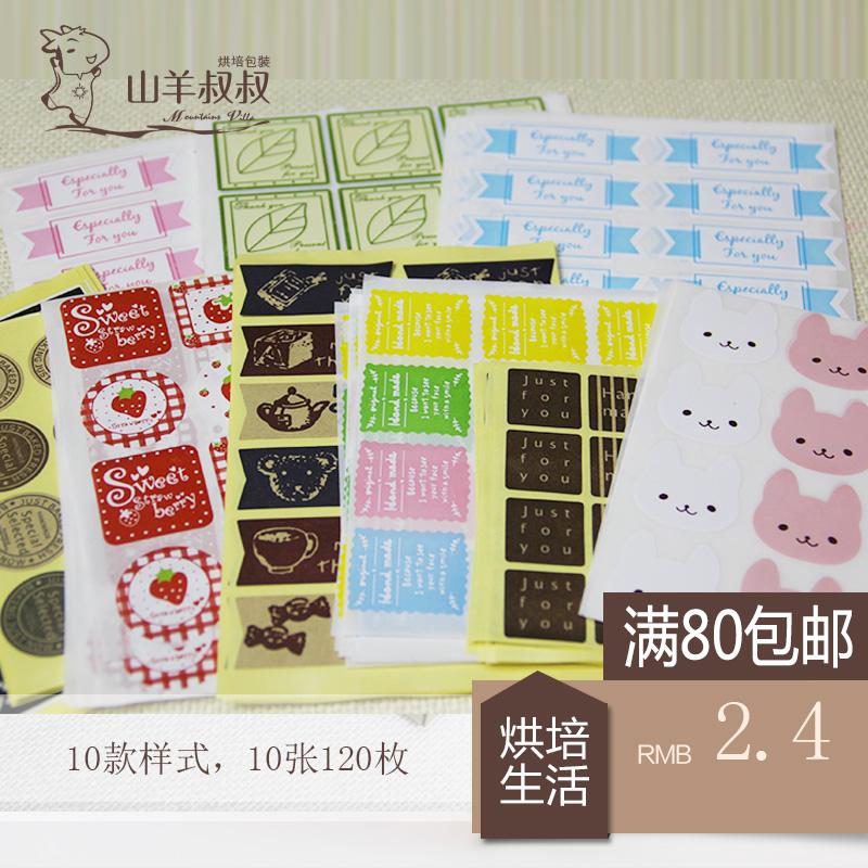 各種款式封口貼 10款選擇 綠餅乾貼 薑餅人裝飾貼 10張120枚 包郵