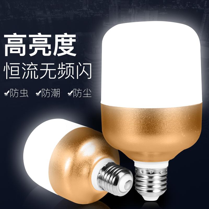 瓦大功率防水单灯白 50 螺口球泡灯 e27 家用照明超亮 5w 节能灯 led 灯泡
