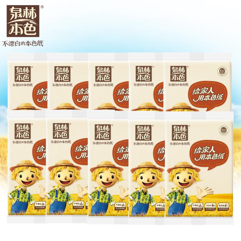 泉林本色便攜抽紙巾小包面巾紙餐巾紙寶寶可用迷你巾10包裝