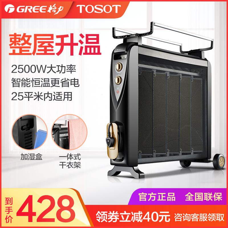 格力取暖器家用節能電暖氣片省電電暖器速熱烤火爐矽晶電熱膜靜音