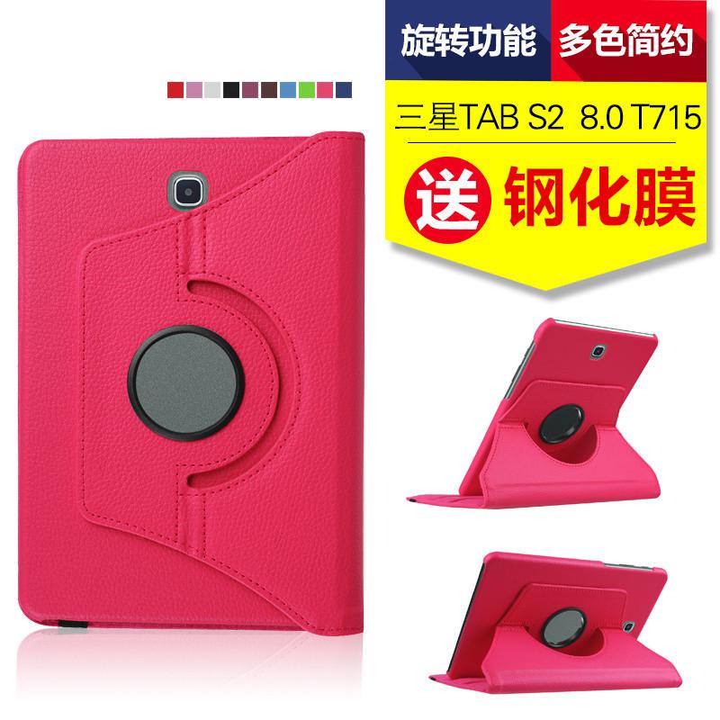 三星Galaxy Tab S2 8.0 SM-T715C保護套網紅旋轉8英寸T710平板電腦皮套T719全包邊創意可愛純色防摔外殼輕薄
