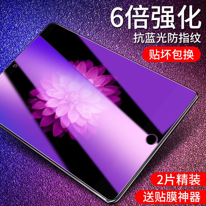蘋果2018新款ipad鋼化玻璃膜mini5/4/3防近視抗藍光ipados防爆膜pro10.5平板電腦air2透明全屏Pro11/12.9貼膜