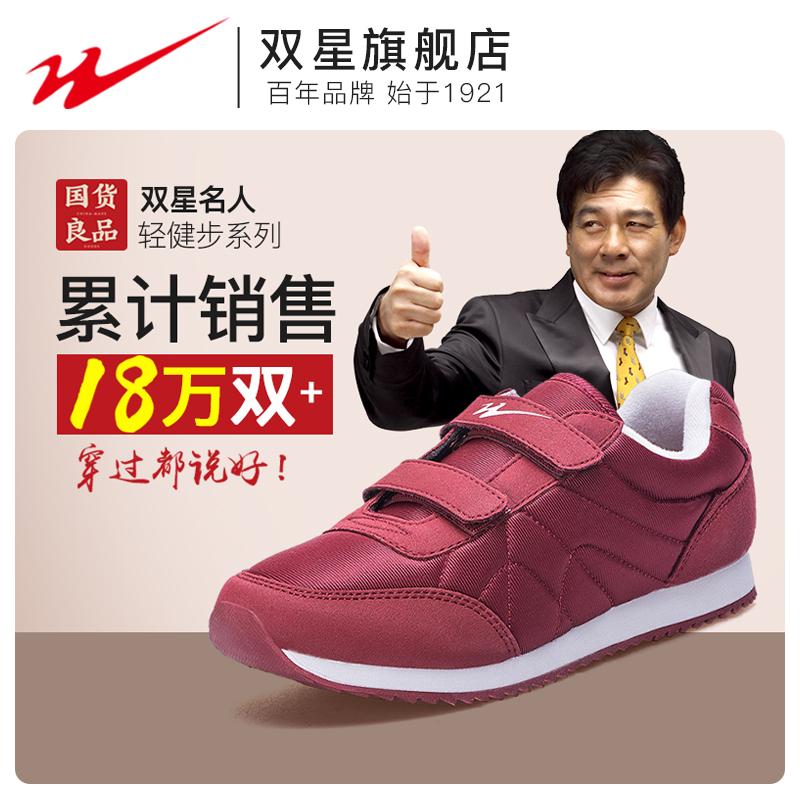 雙星春秋季舒適老人鞋防滑安全健步鞋輕便耐磨休閒鞋老年人運動鞋