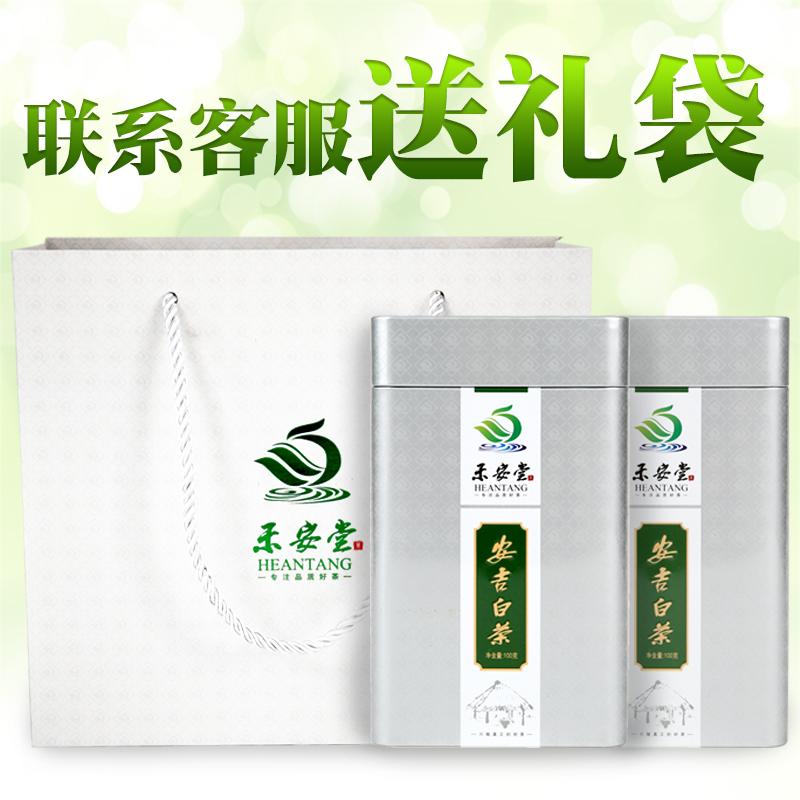 新茶春茶雨前绿茶礼盒 2018 正宗安吉白茶 200g 禾安堂共 买一送一