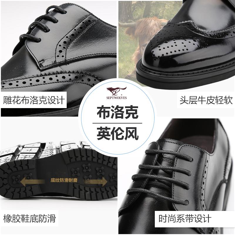 七匹狼男鞋商务皮鞋正装休闲男士真皮英伦风鞋子秋季布洛克鞋皮鞋