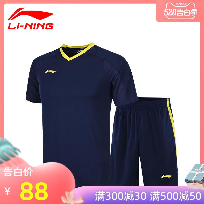李宁运动套装男足球服夏季短袖短裤跑步两件套男士球服速干运动服