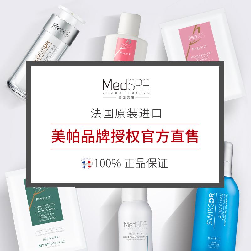 修护补水保湿爽肤水晒后舒缓敏感肌 法国美帕喷雾维生素  MedSPA b5