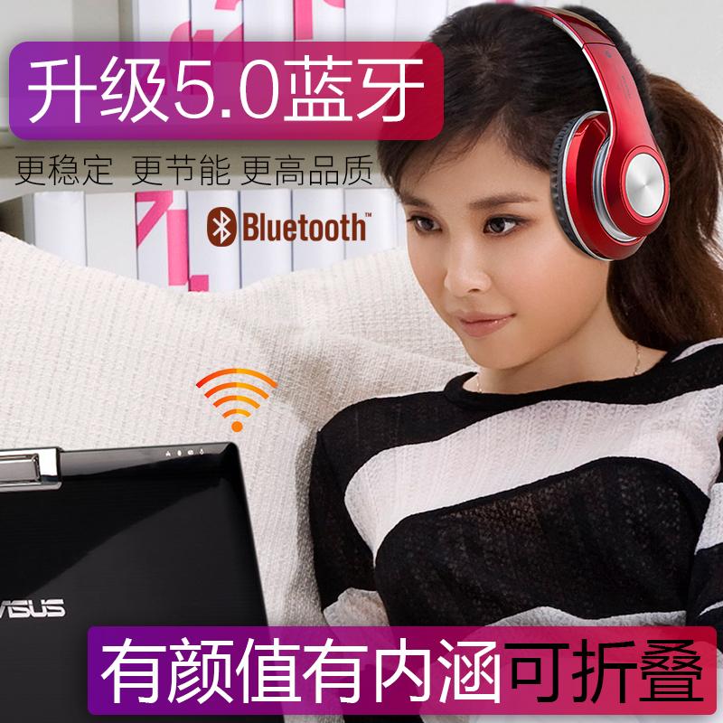 蓝牙耳机头戴式手机电脑通用耳麦