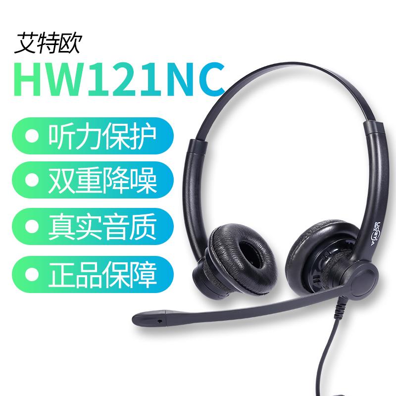 艾特歐 HW121NC雙耳降噪頭戴式話務員耳機客服電腦手機通話耳麥