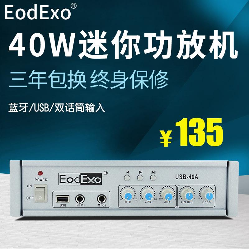EodExo USB-40A定壓功放機40W 公共廣播背景音樂系統MP3播放器