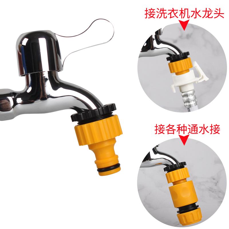 洗车水枪4分软水管塑料快速转换通水配件进水管洗衣机水龙头接头
