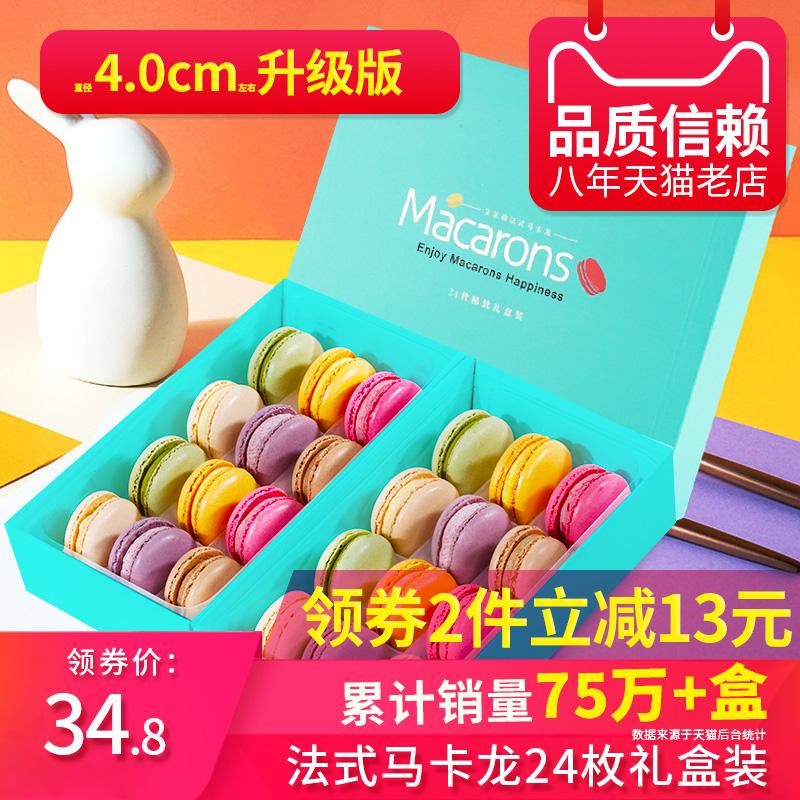 艾菲勒法式马卡龙甜点24枚西式糕点蛋糕情人节甜品饼干零食礼盒装