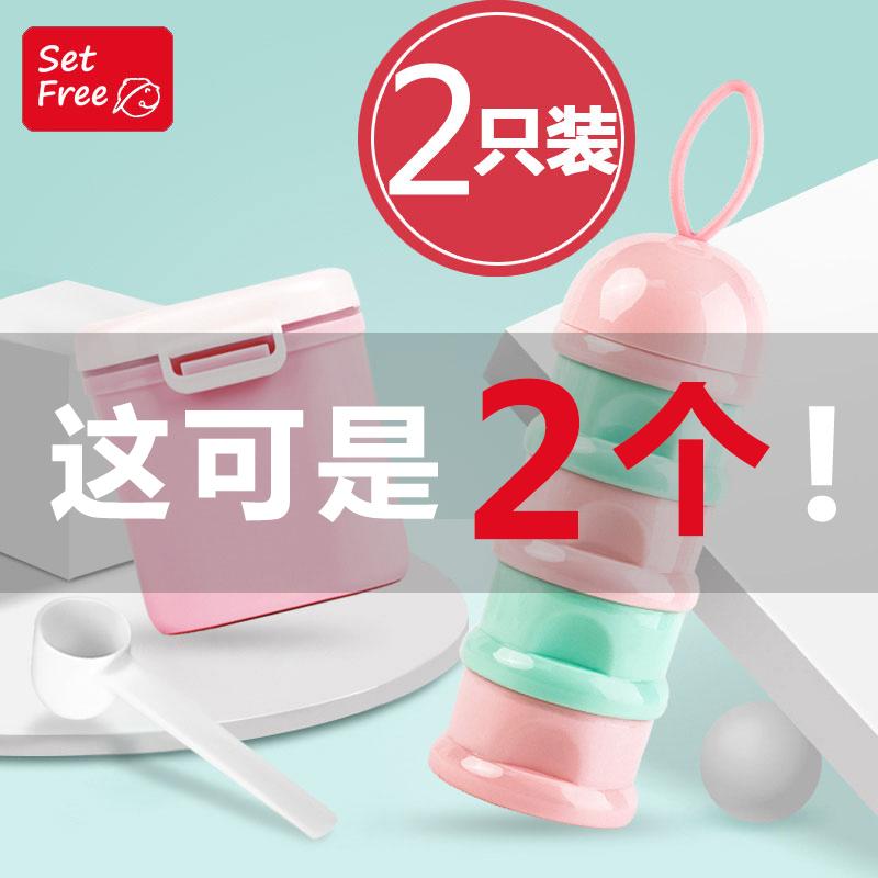 圣菲婴儿装奶粉便携盒外出 婴儿奶粉盒宝宝奶粉分装盒 储存三层