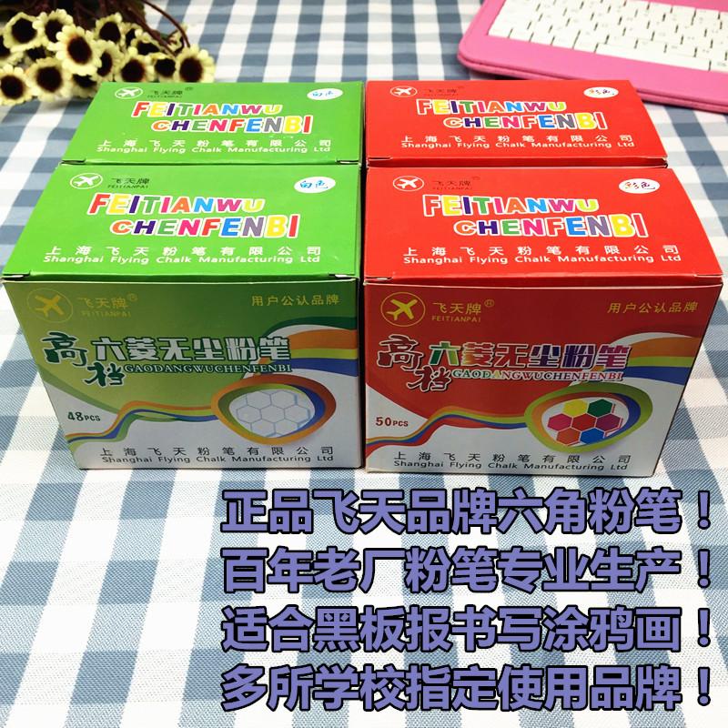粉笔四盒196支无尘无毒儿童涂鸦粉笔黑板教学(彩色+白色)包邮