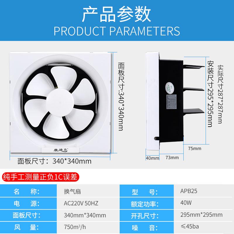 排气扇厨房家用排风扇换气扇10寸卫生间抽风机油烟强力静音窗式墙