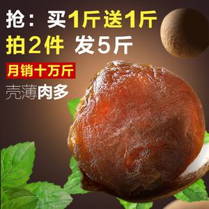 尚贡2020新货 桂圆 桂圆干500gX2袋莆田特产非无核龙眼肉干