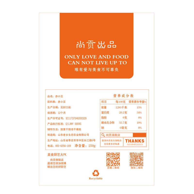 尚贡 赤小豆 新货农家长粒赤豆红小豆 五谷杂粮500g包邮