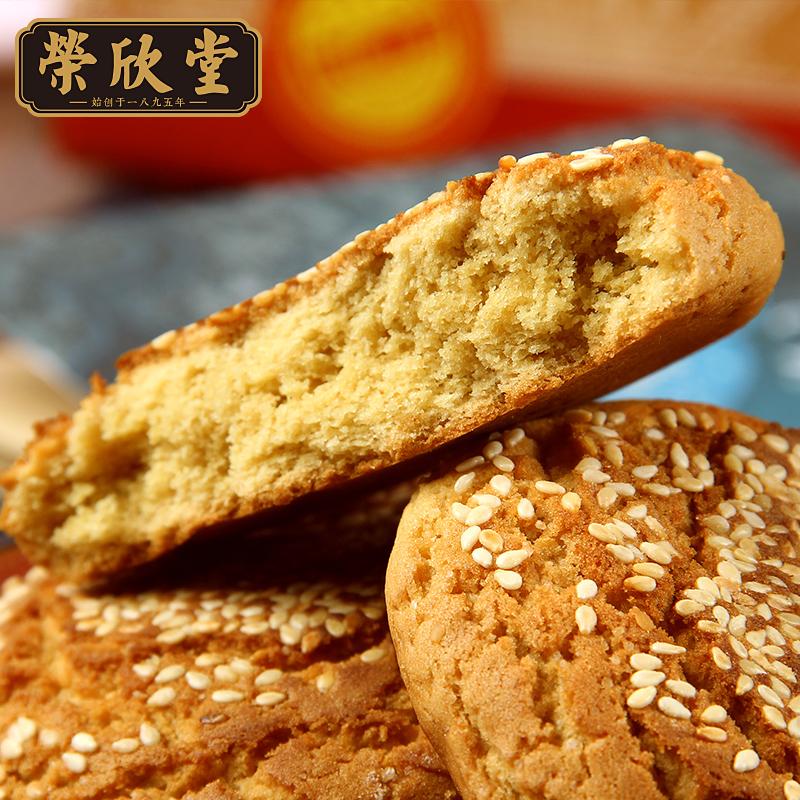 荣欣堂原味太谷饼2100g 整箱山西特产美食好吃的零食小吃网红糕点