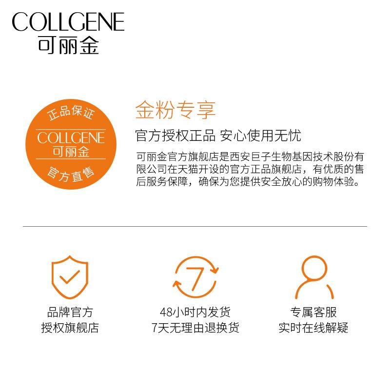 可丽金类人胶原蛋白健肤修护面膜2片装敏感肌(每个ID限购1件)
