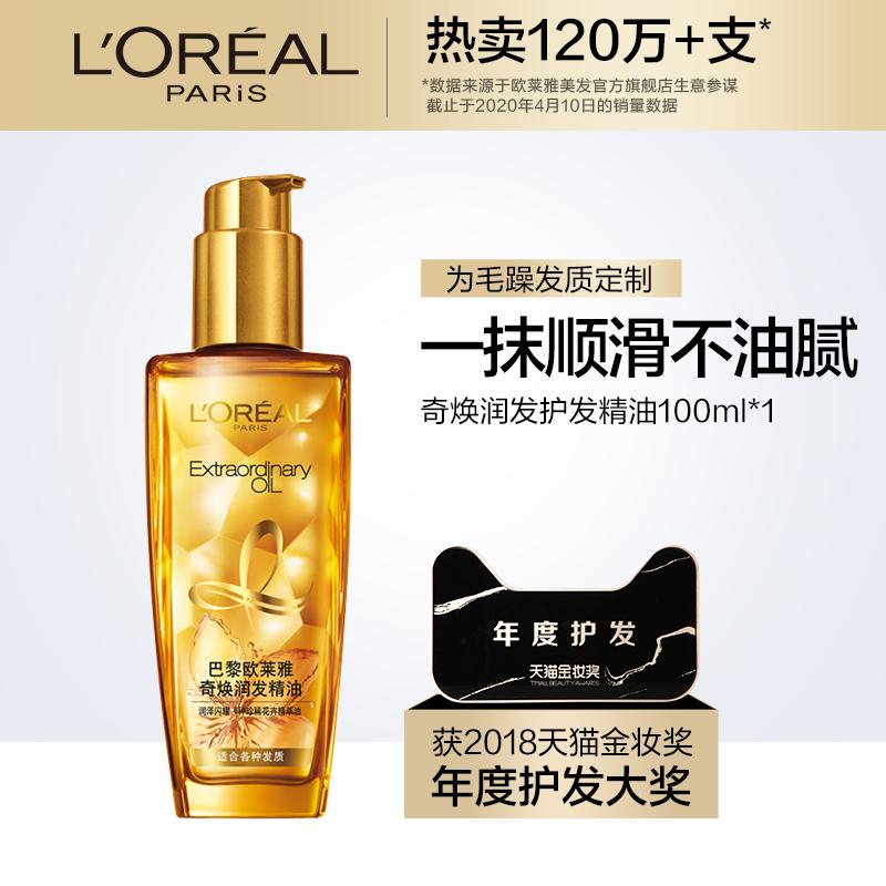 欧莱雅发油护发精油女头发卷发柔顺防改善毛躁修复干枯发烫染受损