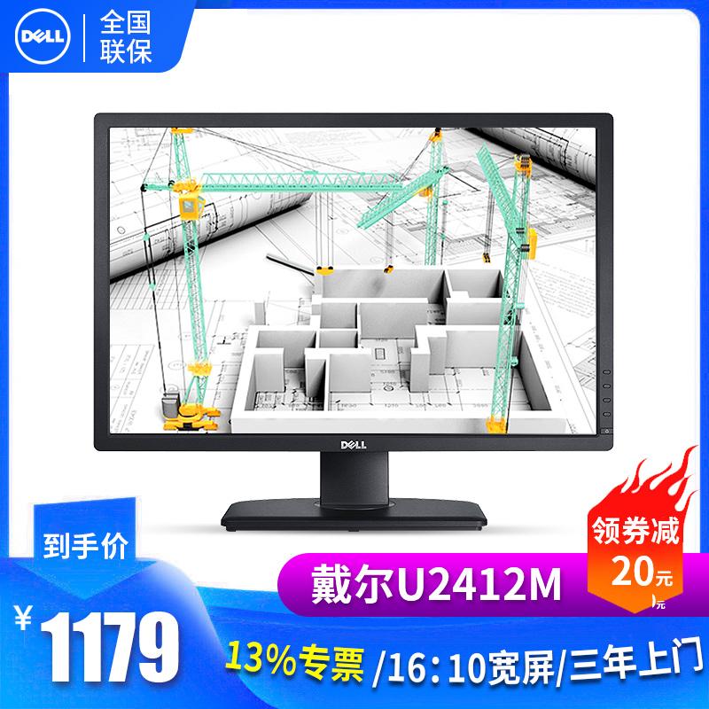 Dell/戴爾U2412M 臺式電腦IPS顯示器 24英寸專業製圖液晶顯示螢幕