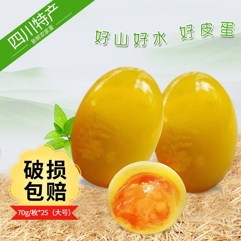四川皮蛋松花蛋无铅溏心南充特产新鲜农家鸭蛋自制灰包蛋25枚大号