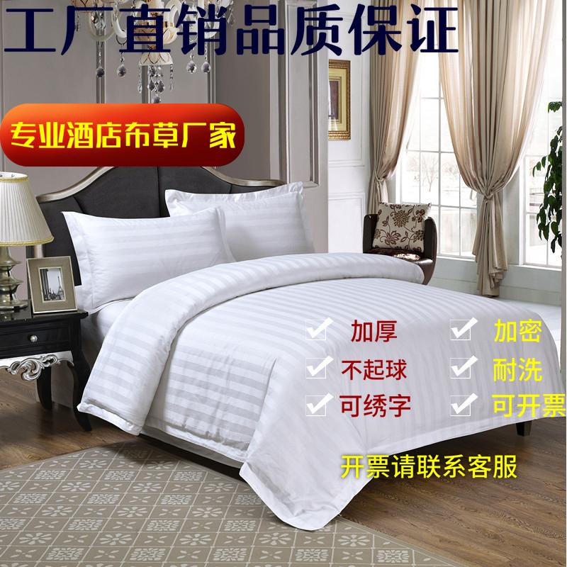 白色贡缎床单被套枕套