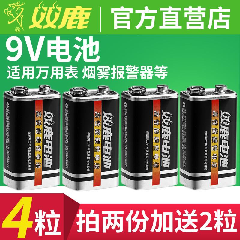 雙鹿9V電池九伏6f22方塊碳性萬能萬用表報警器玩具遙控器不充電9v