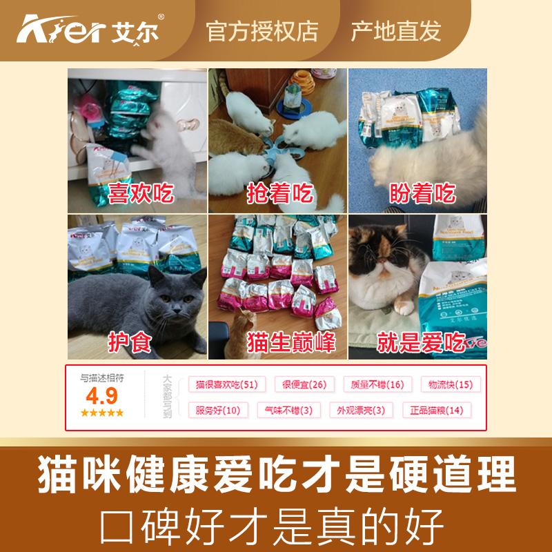 艾尔猫粮500g5包斤深海鱼成猫幼猫波斯猫橘猫天然粮增肥发腮2.5kg优惠券