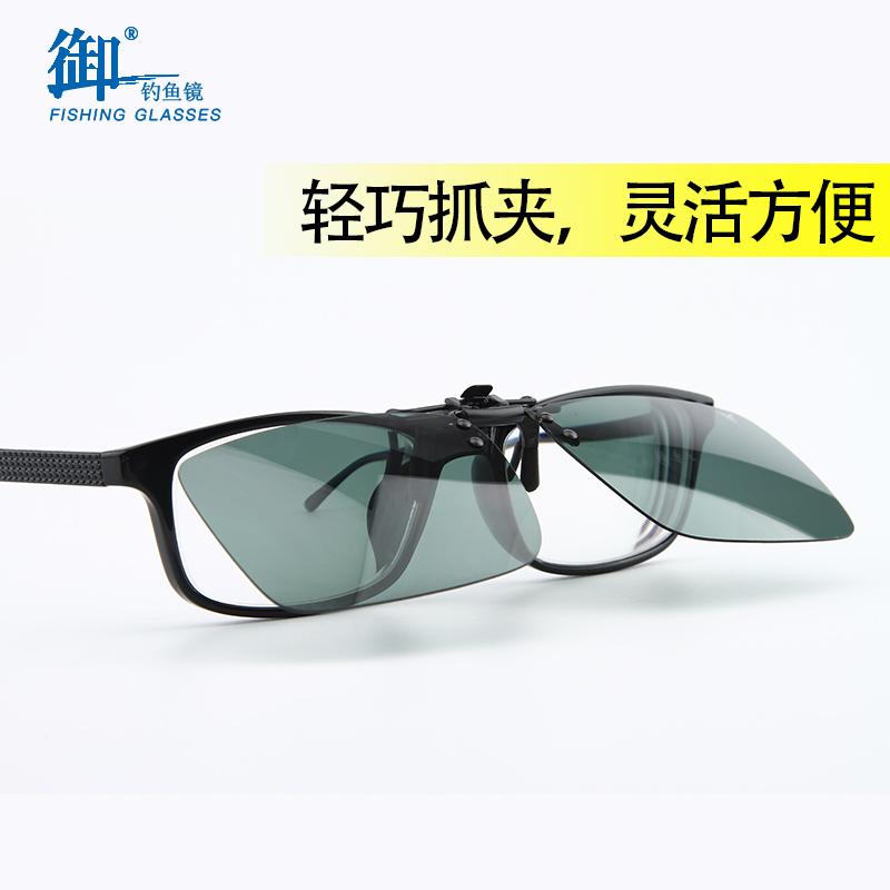御钓鱼眼镜夹片眼镜偏光片夹帽近视夹片钓鱼垂钓眼镜夹片高清看漂