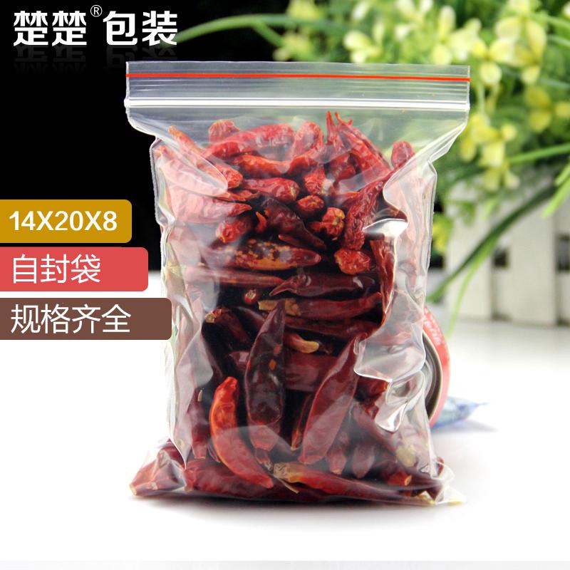 透明自封袋 7号14*20*8 密实袋零食袋一斤大米分装袋 100只价