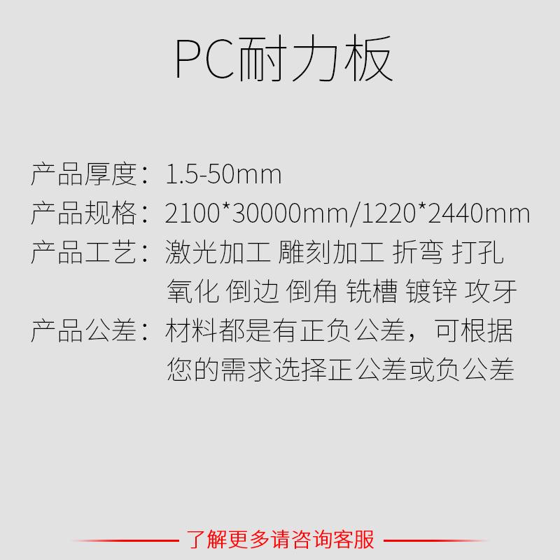 PC耐力板透明pc板阳光板雨棚车棚塑料板材定制1.5/2/3/4/5/50mm