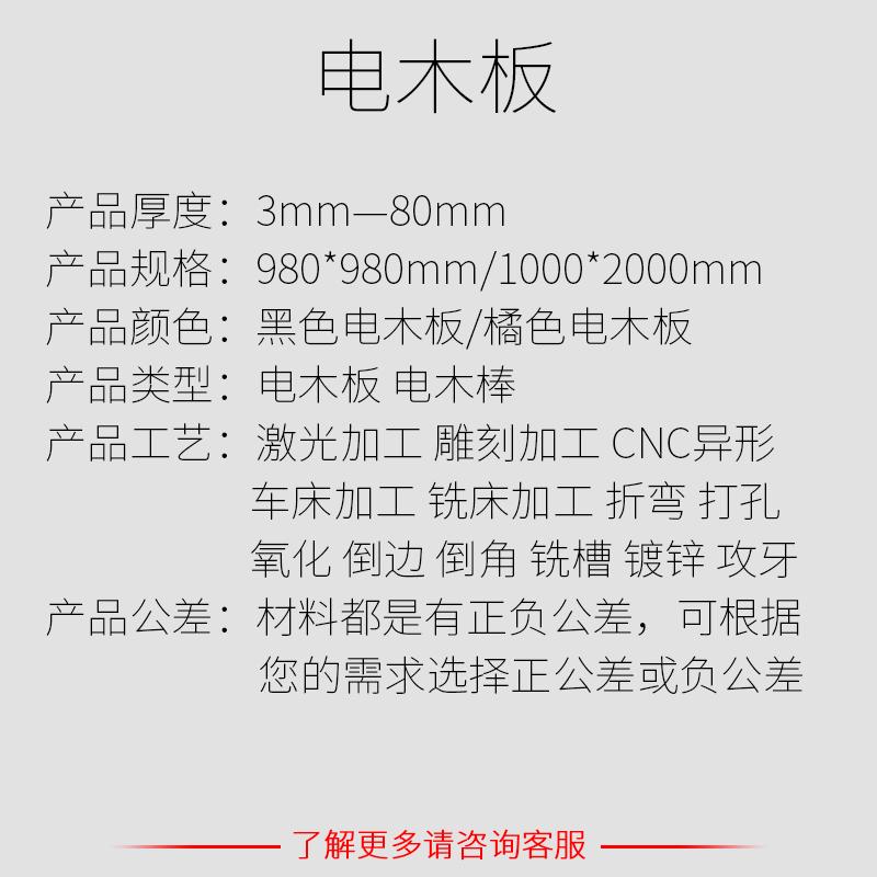 欧帝富电木板加工定制整张零切绝缘胶木板雕刻1/2/3/4/5/6/8/10mm