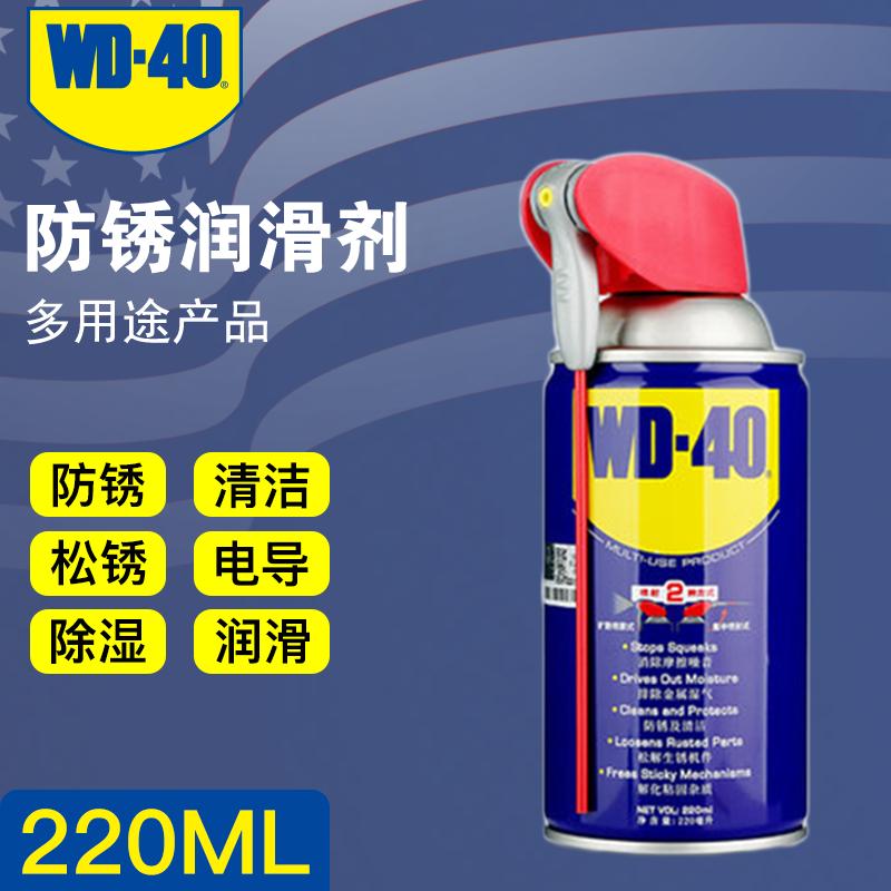 防锈油喷剂 40 WD 除锈去锈防锈润滑剂金属强力螺丝螺栓松动剂 WD40