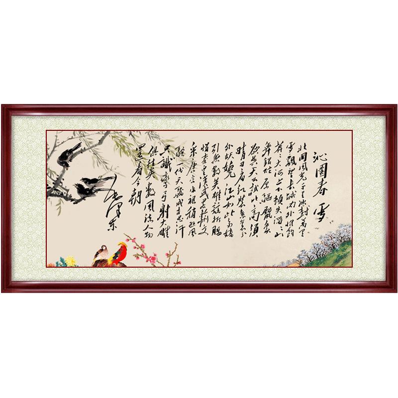 毛泽东诗词沁园春雪书法字画新中式客厅书房装饰画办公室挂画装裱