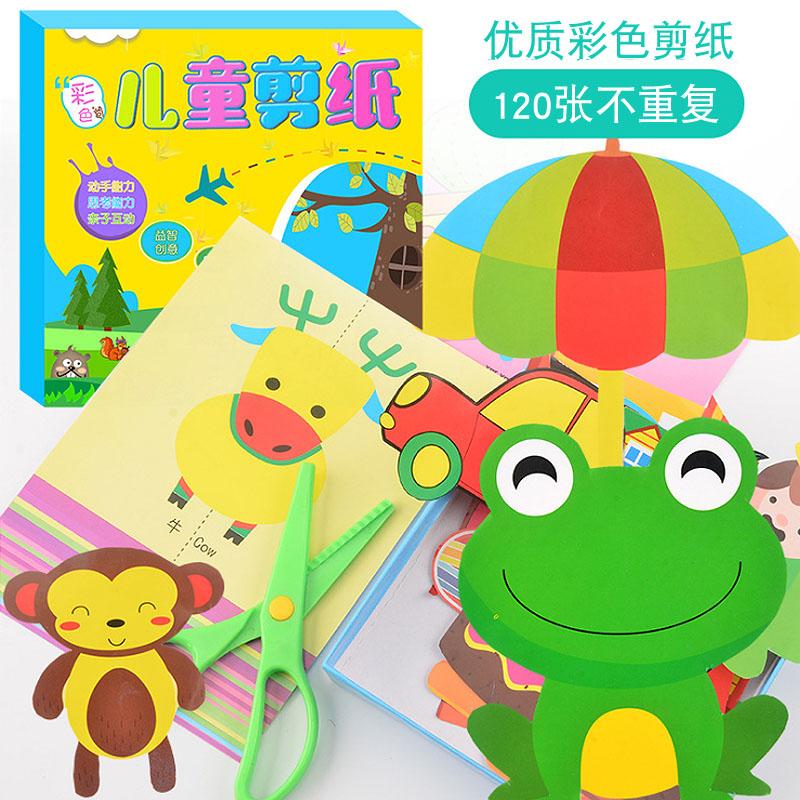 亲子玩具不重复图案儿童剪纸书手工手眼协调锻炼
