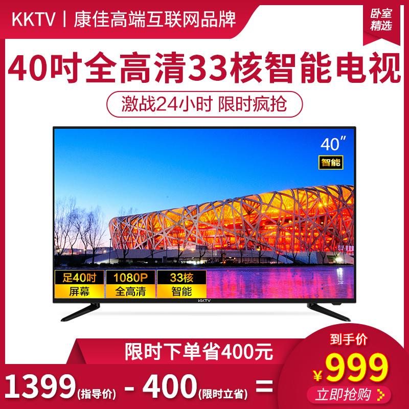 kktv K40 康佳40英寸电视机高清网络液晶智能平板彩电wifi 32 42