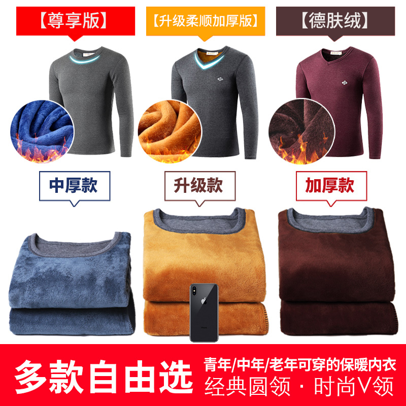俞兆林男士保暖内衣男女士秋衣秋裤加绒加厚冬青年中老年保暖套装