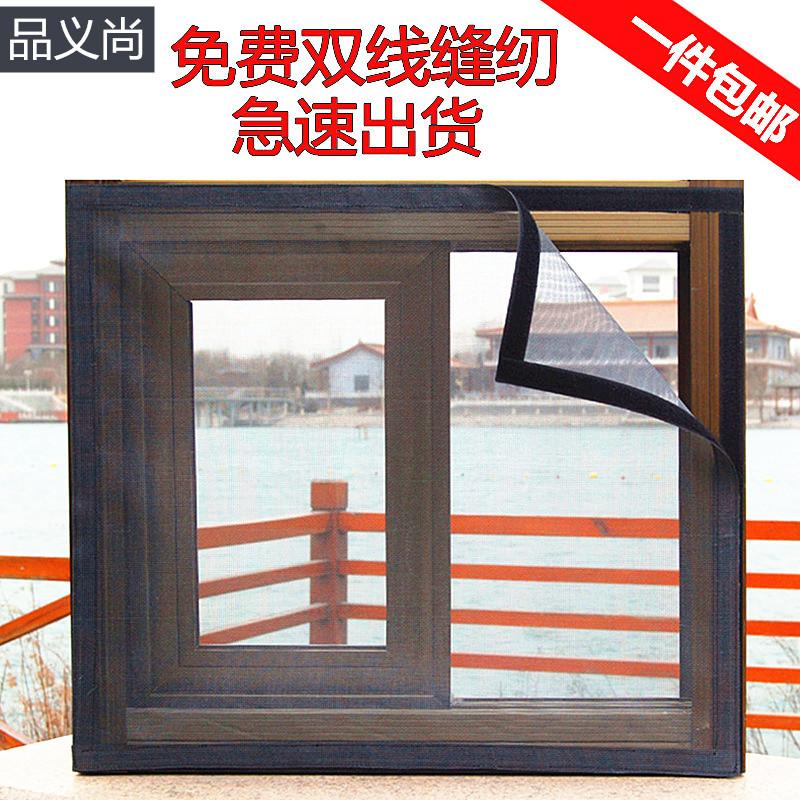 定做 紗窗網防蚊自粘型隱形紗窗紗網DIY非磁性魔術貼簡易紗門簾網