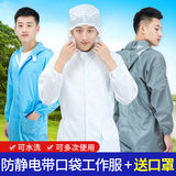 Anti-static clothing, one-piece dust-proof clothing, spray paint, electronic work clothes, hood, protective clothing, clean clothes, clean clothes pocket