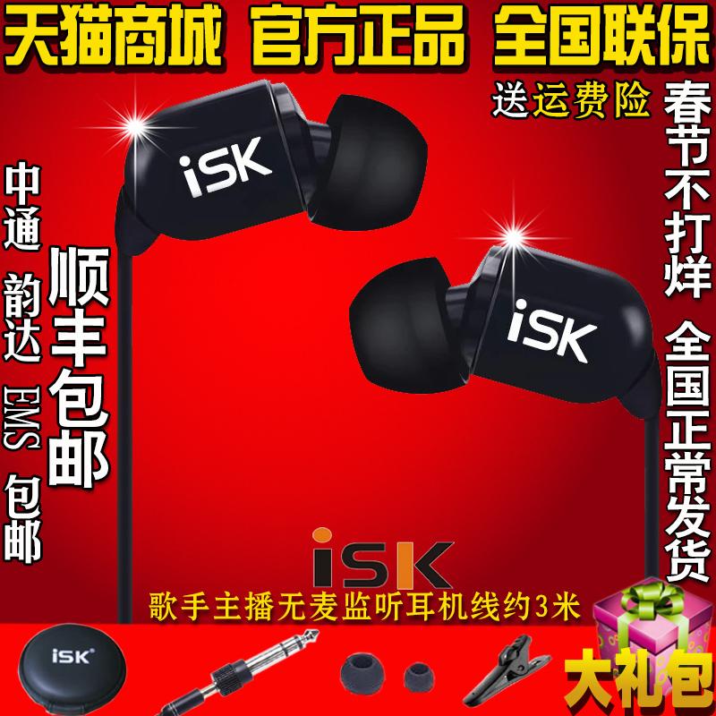 高保真ISK sem5 專業監聽 SEM5耳塞 入耳式監聽耳機 主播錄音專用