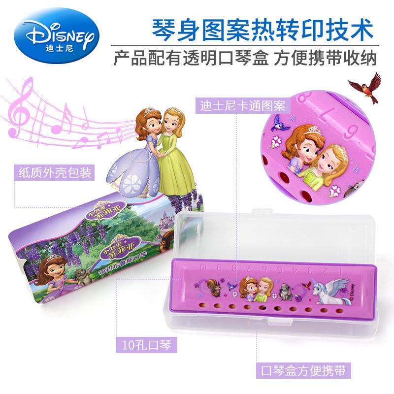 迪士尼10孔口琴儿童初学者口哨喇叭玩具宝宝口风琴幼儿园生日礼物