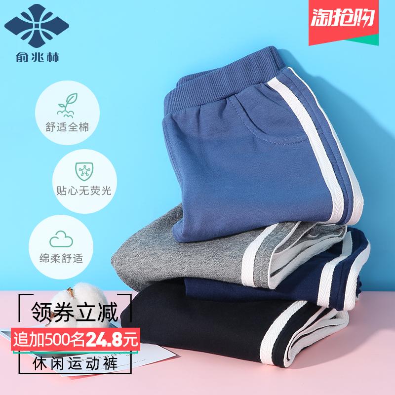 俞兆林 儿童运动裤 券后24.8元包邮