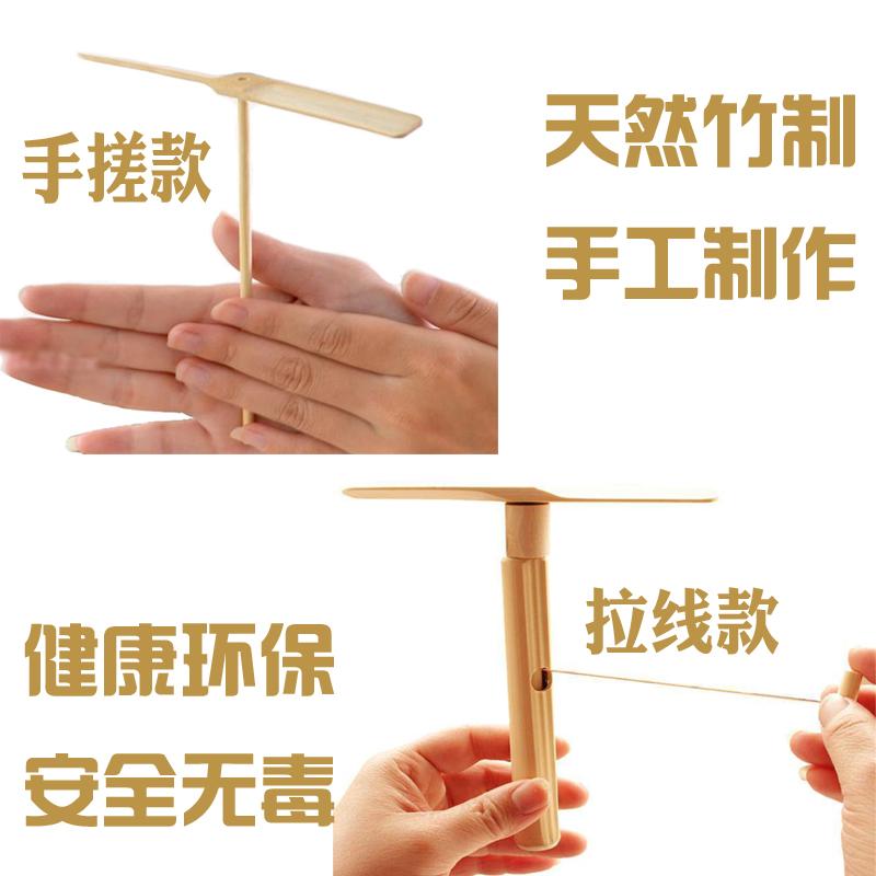 竹子木质竹蜻蜓玩具 飞天仙子 手搓拉线竹蜻蜓 怀旧儿童玩具 包邮