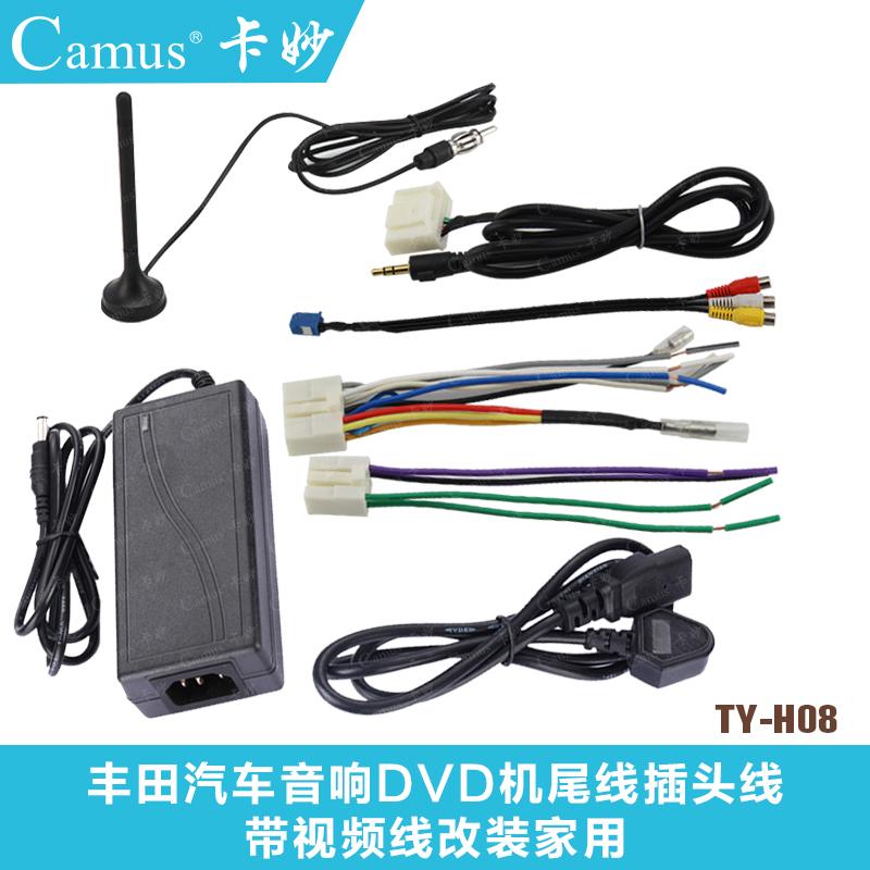 丰田汽车音响DVD机尾线插头线带视频线改装家用