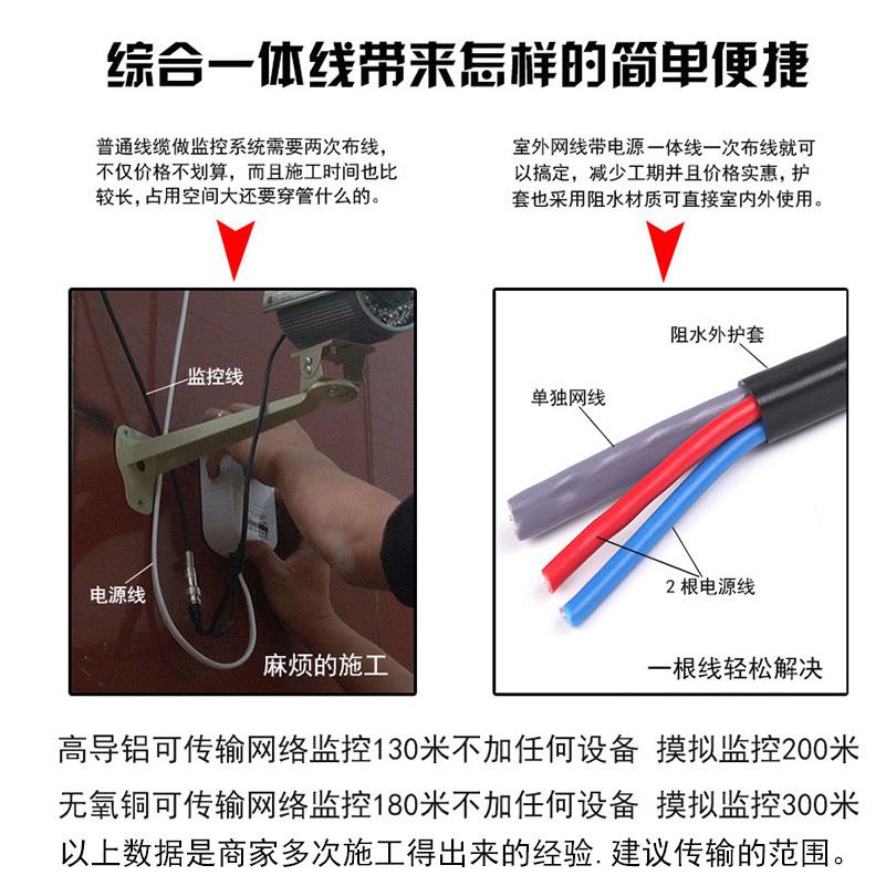 纯铜4芯8芯网线带电源一体线网络监控综合线家用宽带双绞线300米