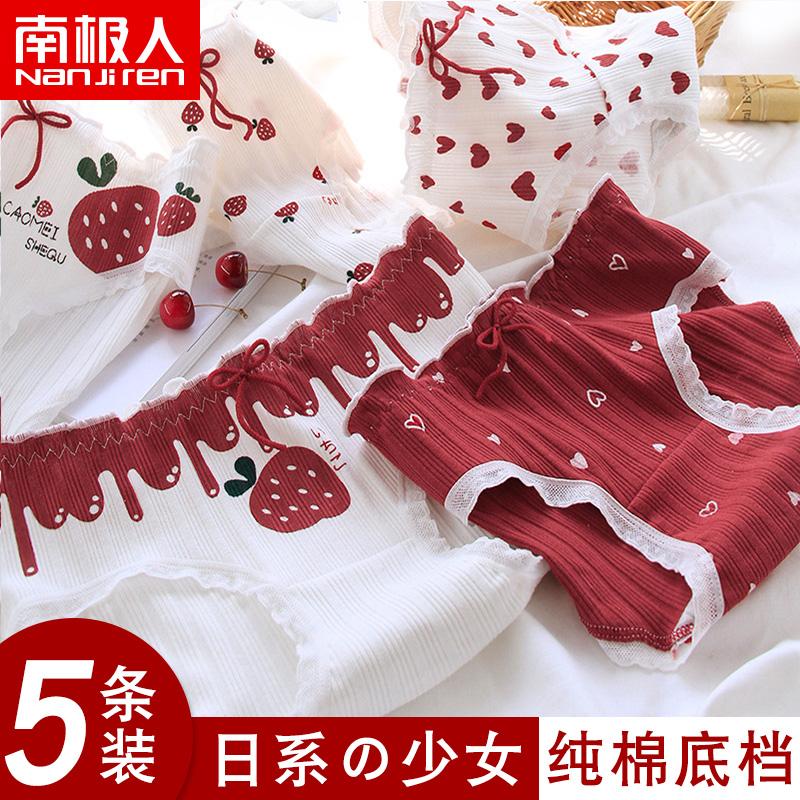 南极人内裤女士全棉纯棉裆中腰学生高中少女日系可爱三角本命年红