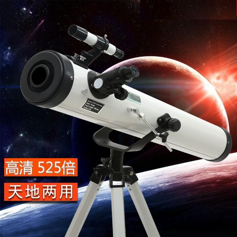 鳳凰天文天望遠鏡專業觀星高倍觀天高清10000太空成人學生兒童鏡